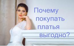 Wedding dresses wholesale - it is profitable